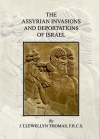 Assyrian Invasions and Deportations of Israel